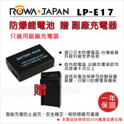 ROWA 樂華 FOR Canon LP-E17 鋰電池 贈專用充電器