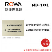 ROWA 樂華 FOR Canon NB-10L 鋰電池