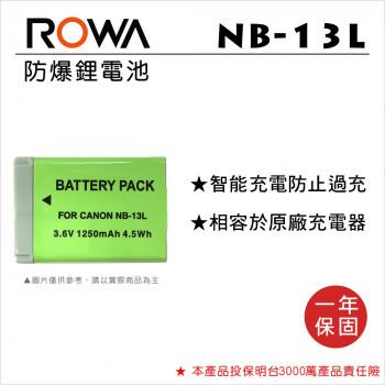 ROWA 樂華 FOR Canon NB-13L 鋰電池