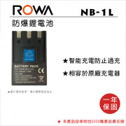 ROWA 樂華 FOR Canon NB-1L 鋰電池