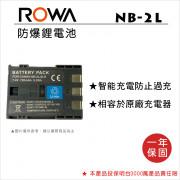 ROWA 樂華 FOR Canon NB-2L 鋰電池
