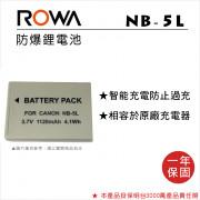 ROWA 樂華 FOR Canon NB-5L 鋰電池