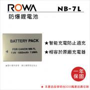 ROWA 樂華 FOR Canon NB-7L 鋰電池