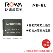 FOR CANON NB-8L 鋰電池