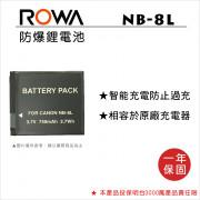 ROWA 樂華 FOR Canon NB-8L 鋰電池