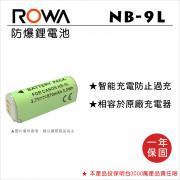 ROWA 樂華 FOR Canon NB-9L 鋰電池
