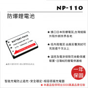 FOR CASIO NP-110鋰電池(CNP160共用)