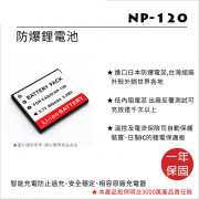 FOR CASIO NP-120鋰電池