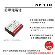 FOR CASIO NP-130鋰電池