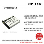 ROWA 樂華 FOR CASIO NP-150 鋰電池
