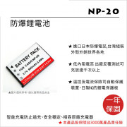 ROWA 樂華 FOR CASIO NP-20 鋰電池