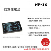 FOR CASIO NP-30鋰電池