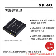 FOR CASIO NP-40鋰電池