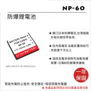 ROWA 樂華 FOR CASIO NP-60 鋰電池