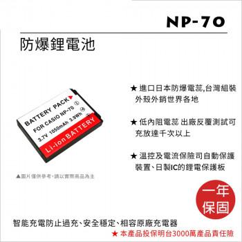 ROWA 樂華 FOR CASIO NP-70 鋰電池