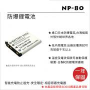 ROWA 樂華 FOR CASIO NP-80 鋰電池