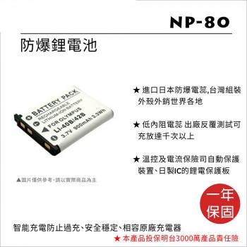 FOR CASIO NP-80(LI42B)鋰電池