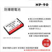 FOR CASIO NP-90 鋰電池