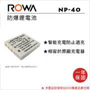 ROWA 樂華 FOR FUJIFILM NP-40 鋰電池