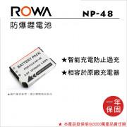 ROWA 樂華 FOR FUJIFILM NP-48 鋰電池
