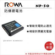 ROWA 樂華 FOR FUJIFILM NP-50 鋰電池