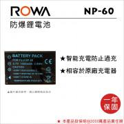 ROWA 樂華 FOR FUJIFILM NP-60 鋰電池