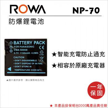 ROWA 樂華 FOR FUJIFILM NP-70 鋰電池