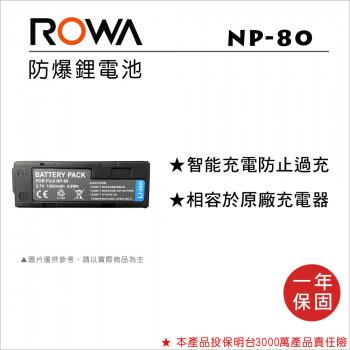 ROWA 樂華 FOR FUJIFILM NP-80 鋰電池