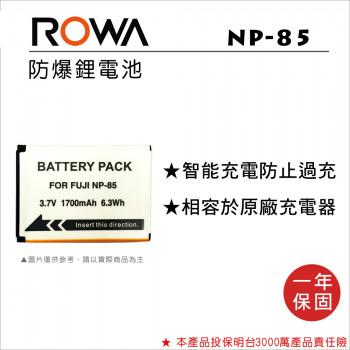 ROWA 樂華 FOR FUJIFILM NP-85 鋰電池