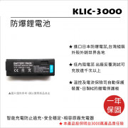FOR KODAK KLIC-3000(NP80) 鋰電池