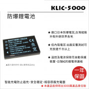 FOR KODAK KLIC-5000(NP60) 鋰電池
