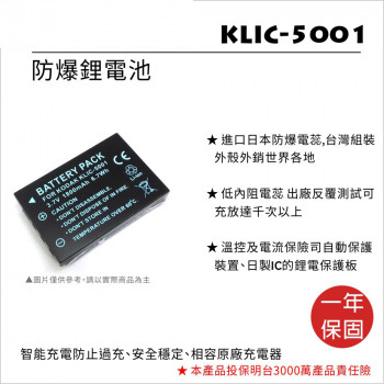 FOR KODAK KLIC-5001 鋰電池