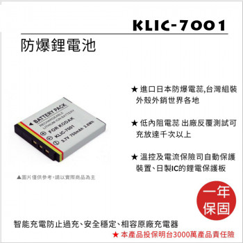 ROWA 樂華 FOR KODAK KLIC-7001 鋰電池