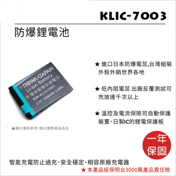 ROWA 樂華 FOR KODAK KLIC-7003 鋰電池