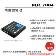 FOR KODAK KLIC-7004(NP50) 鋰電池
