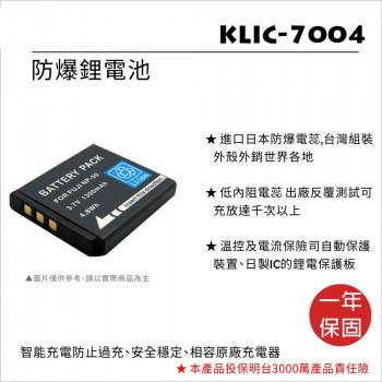 ROWA 樂華 FOR KODAK KLIC-7004 鋰電池