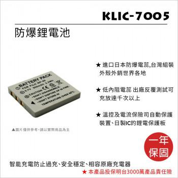 ROWA 樂華 FOR KODAK KLIC-7005 鋰電池