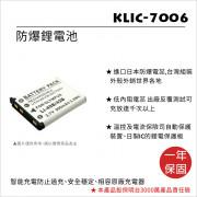 ROWA 樂華 FOR KODAK KLIC-7006 鋰電池