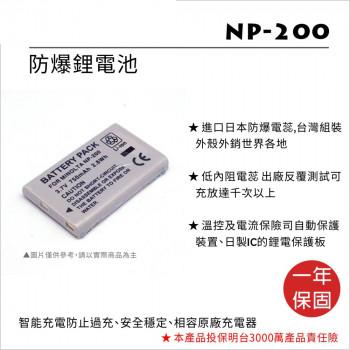 ROWA 樂華 FOR KONICA NP-200 鋰電池
