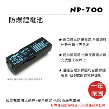 ROWA 樂華 FOR KONICA NP-700 鋰電池