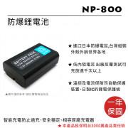 ROWA 樂華 FOR KONICA NP-800 鋰電池