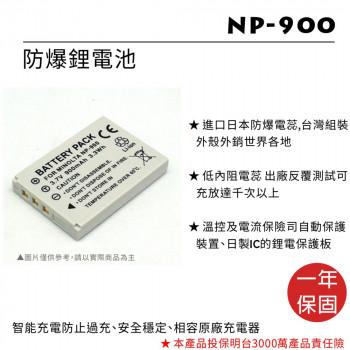 ROWA 樂華 FOR KONICA NP-900 鋰電池