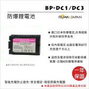 FOR LEICA BP-DC1 /DC3 (S602) 鋰電池