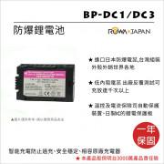 ROWA 樂華 FOR LEICA BP-DC1 / DC3 鋰電池