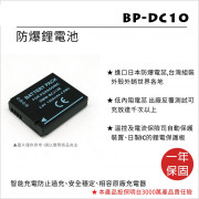 FOR LEICA BP-DC10 /BCJ13 鋰電池
