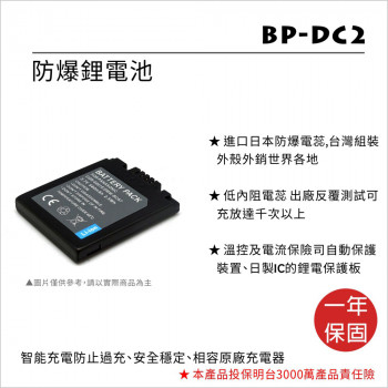 ROWA 樂華 FOR LEICA BP-DC2 鋰電池