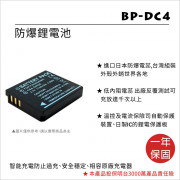 FOR LEICA BP-DC4 (S005) 鋰電池