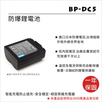 ROWA 樂華 FOR LEICA BP-DC5 鋰電池