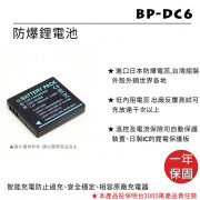 FOR LEICA BP-DC6 (S008) 鋰電池