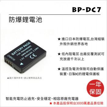 ROWA 樂華 FOR LEICA BP-DC7 鋰電池